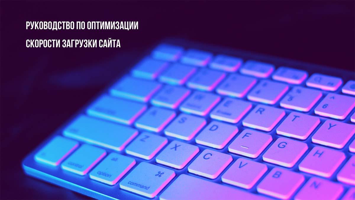 Как улучшить скорость веб-сайта: руководство по оптимизации