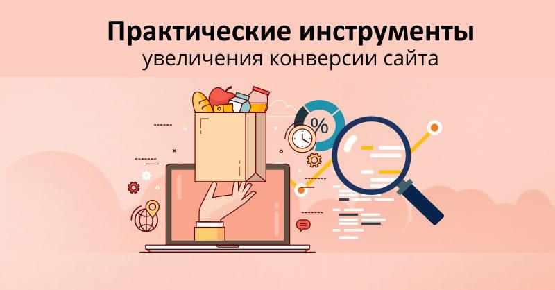 Как увеличить конверсию сайта?