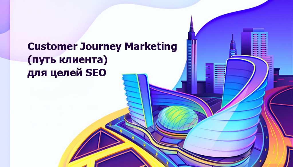 Customer Journey Marketing (CJM) SEO