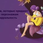 melochi-kotorye-pridayut-vashim-personazham-individualnost
