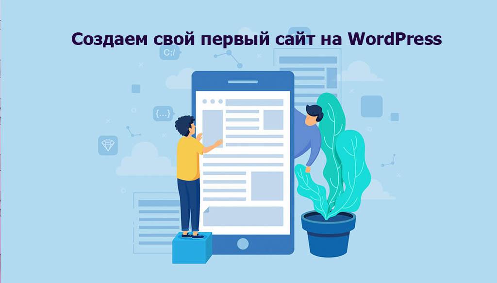 Первый сайт на WordPress: с чего начать