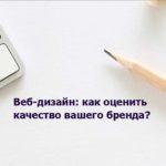 veb-dizajn-kak-ocenit-kachestvo-vashego-brenda