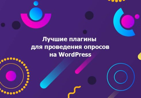 luchshix-plaginov-dlya-oprosa-wordpress