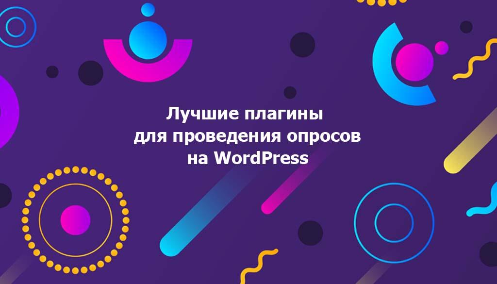 6 лучших плагинов для опроса WordPress