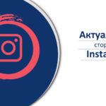 Aktualnyye-storis-v-Instagram